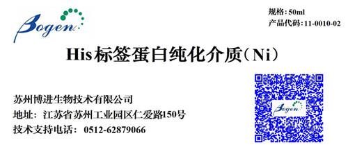 中国生物器材网--his标签蛋白纯化介质--性能参数