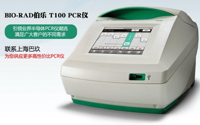 Bio-rad伯乐PCR基因扩增仪