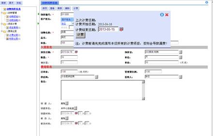 中国生物器材网--实验动物管理系统(多版本)--性能
