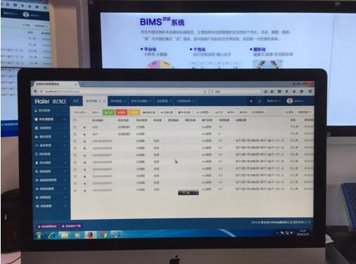 BIMS灵珑系统