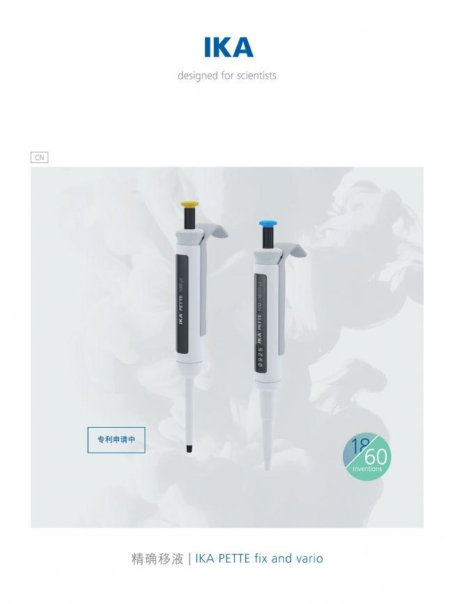 德国IKA/艾卡 单道可调量程移液器