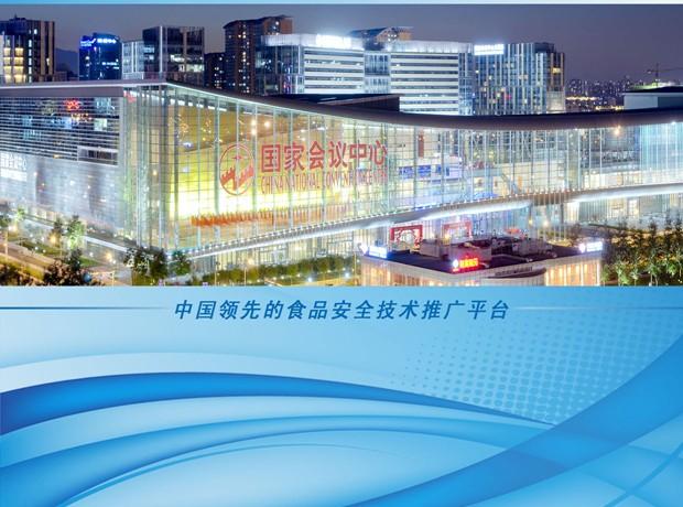 CBIFS 2014 第七届中国北京国际食品安全技术论坛