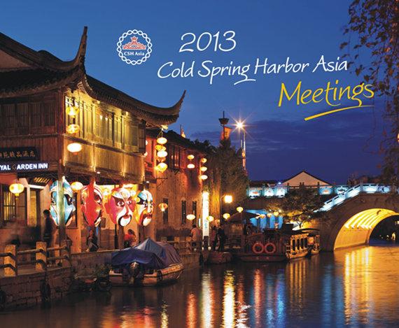 2013年冷泉港亚洲(CSH Asia)会议抢先预览!—中国生物器材网 - photo#41