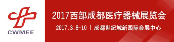2017第二十届西部成都医疗器械展览会邀请函