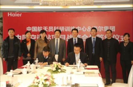 2013年3月,海尔集团轮值总裁梁海山参加海尔与中国空间站战略合作签约仪式