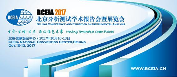 第十七届北京分析测试学术报告会暨展通知BCEIA 2017