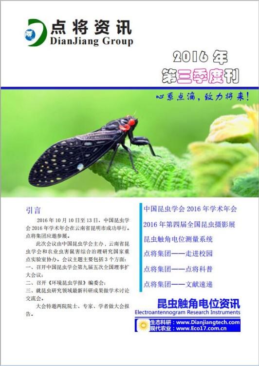 昆虫触角电位资讯 2016年第三季度刊