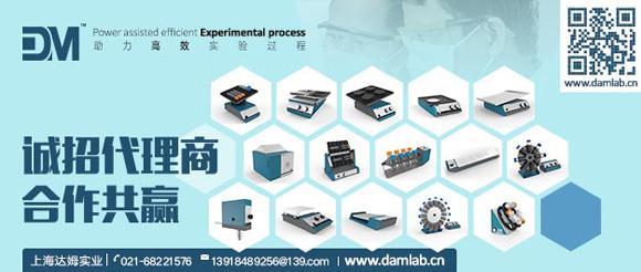 助力高效实验,上海达姆振荡混匀系列产品诚招代理