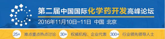 第二届中国国际化学药开发高峰论坛