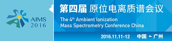 2016第四届原位电离质谱会议