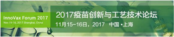 2017疫苗创新与工艺技术论坛