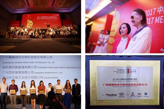 聚能JN-100FS纳米分散机喜获2017齐乐娱乐制造之美入围奖