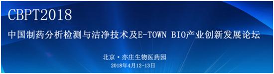 CBPT2018第二届中国制药分析检测与洁净技术发展论坛