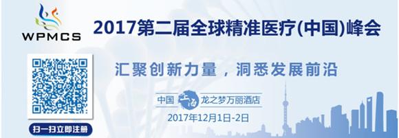 2017第二届全球精准医疗(中国)峰会