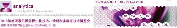 2018年第26届德国慕尼黑国际实验、分析仪器、生物技术专业博览会暨研讨会analytica 2018