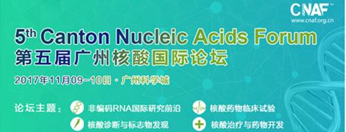 2017第五届广州核酸国际论坛(CNAF)