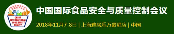2018 CIFSQ中国国际食品安全与质量控制会议