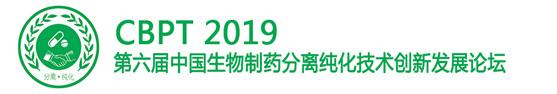第六届中国生物制药分离纯化技术创新发展论坛