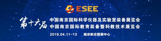 2019第十六届中国南京科学仪器及实验室装备展