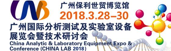广州国际分析测试及实验室设备展览会(CHINA LAB)