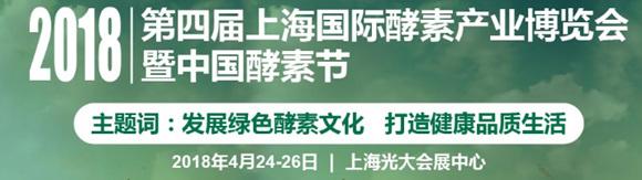 2018第四届上海国际酵素产业博览会