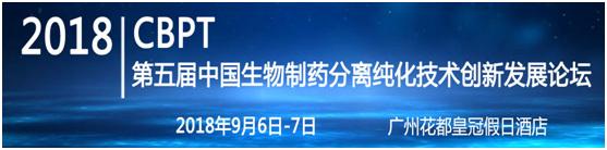 第五届中国生物制药分离纯化技术创新发展论坛