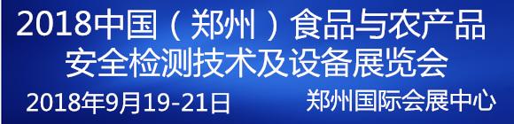 2018中国(郑州)食品与农产品安全检测技术及设备展览会