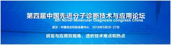 第四届中国先进分子诊断技术论坛