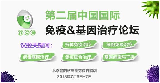 第二届中国国际免疫&基因治疗论坛