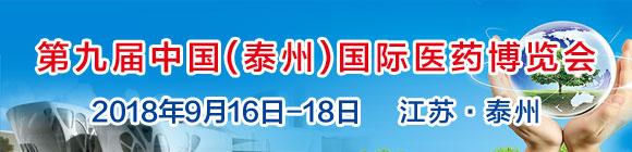第九届中国(泰州)国际医药博览会
