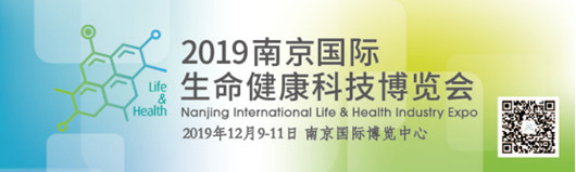 2019南京国际生命健康科技博览会