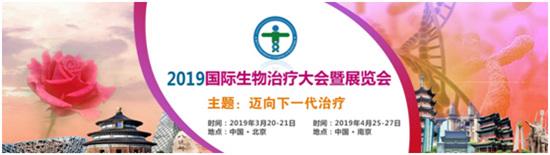 2019第三届国际生物治疗大会暨展览会(Biotherapy-2019)