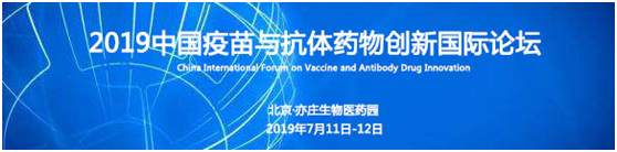 2019中国疫苗与抗体药物创新国际论坛