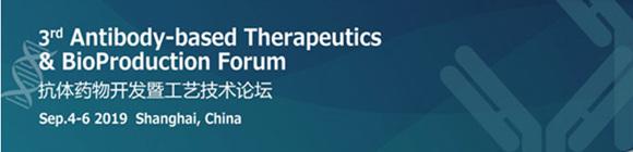 第三届抗体药物开发暨工艺技术论坛 (ATBP2019)