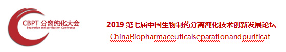 CBPT 2019第七届中国生物制药分离纯化技术创新发展论坛