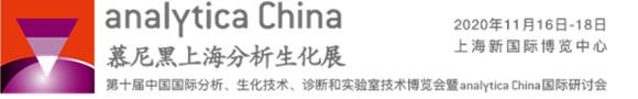 analytica China 2020第十届慕尼黑上海分析生化展