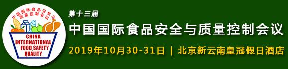 2019第13届中国国际食品安全与质量控制会议
