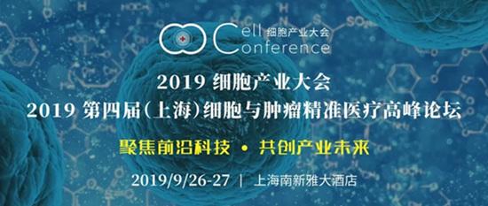 2019细胞产业大会、2019 第四届(上海)细胞与肿瘤精准医疗高峰论坛