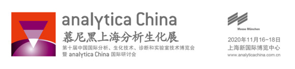 analytica China全新设立实验室设备核心零部件展区