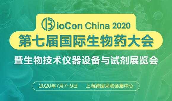 Biocon2020第七届国际雷竞技下载不了药大会