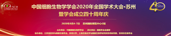 中国细胞雷竞技下载不了学学会2020年全国学术大会