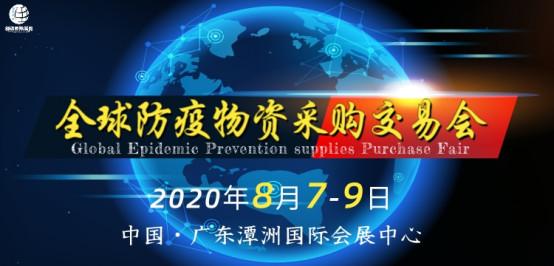 2020全球防疫物资采购交易会