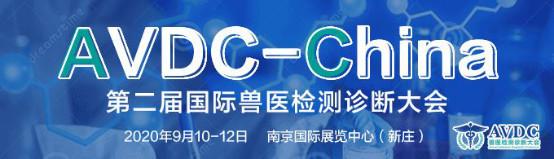 第二届AVDC国际兽医检测诊断大会