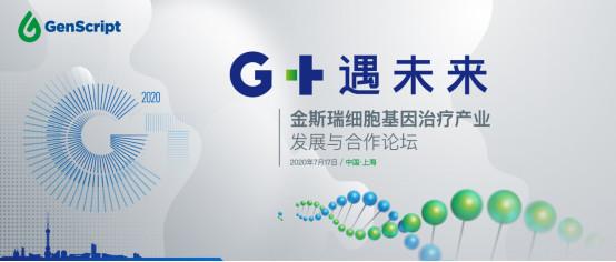 金斯瑞细胞基因治疗产业发展与合作论坛