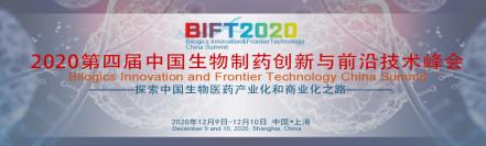 BIFT 2020中国生物制药创新与前沿技术峰会