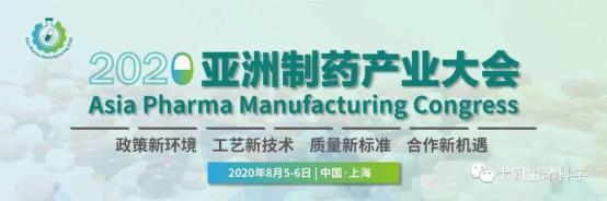 2020亚洲制药产业大会8月与您相约上海