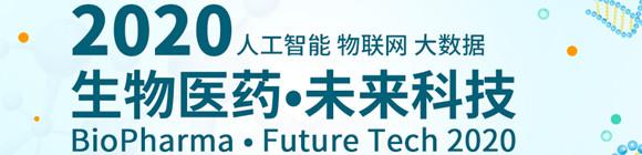 生物制药•未来科技2020将于11月在上海召开