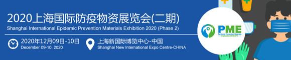 2020上海国际防疫物资展览会(二期)