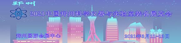 2021中国郑州科学雷竞技怎么样与实验室装备展览会