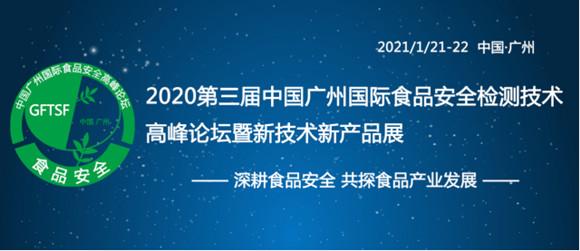 2020第三届广州国际食品安全检测技术高峰论坛